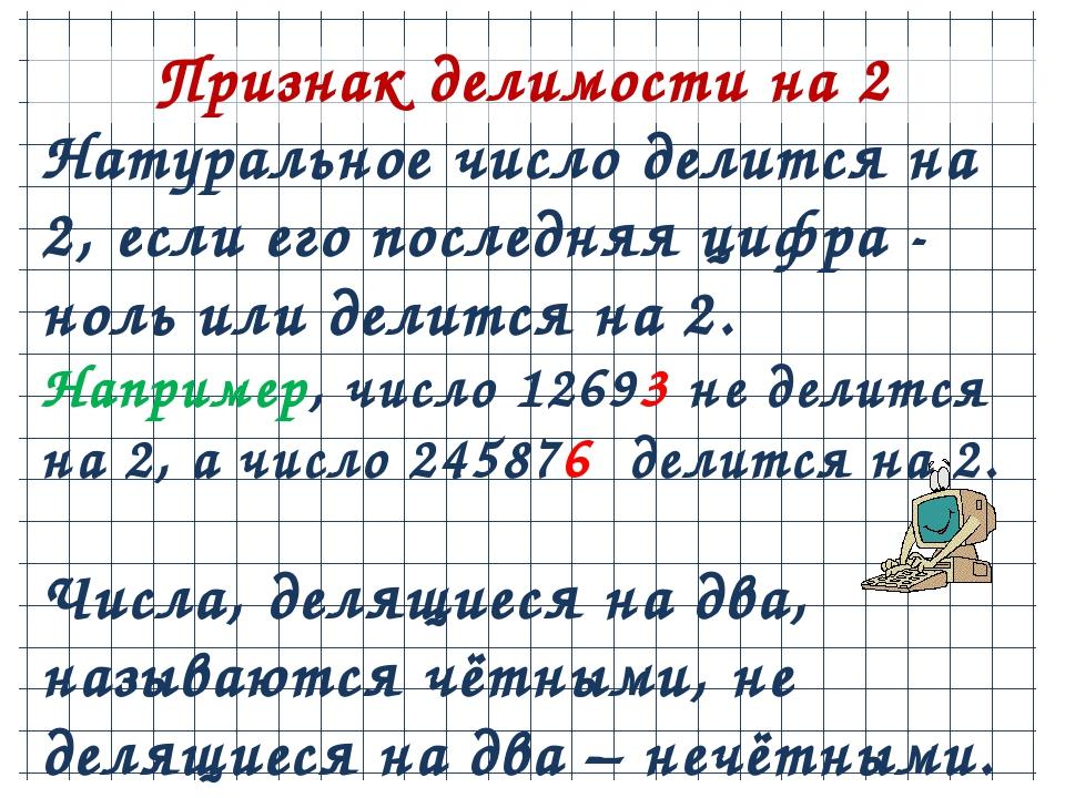 Признак делимости на 2 Натуральное число делится на 2, если егопоследняя ц...