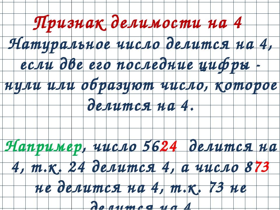 Признак делимости на 4 Натуральное число делится на 4, еслидвеегопоследни...