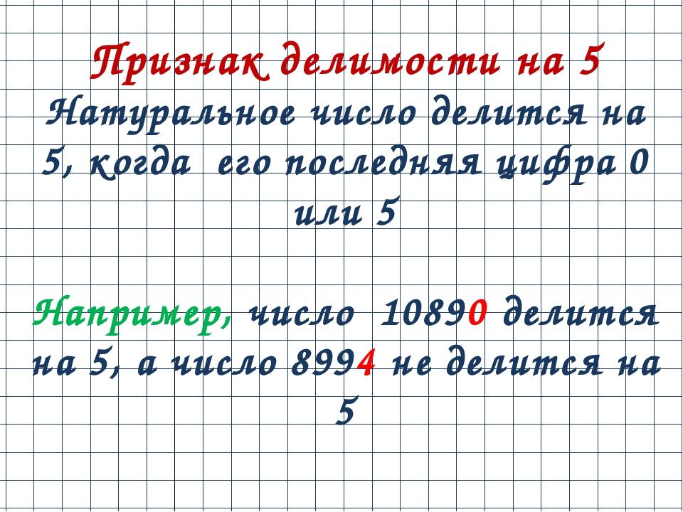 Признак делимости на 5 Натуральное число делится на 5, когда его последняя ци...