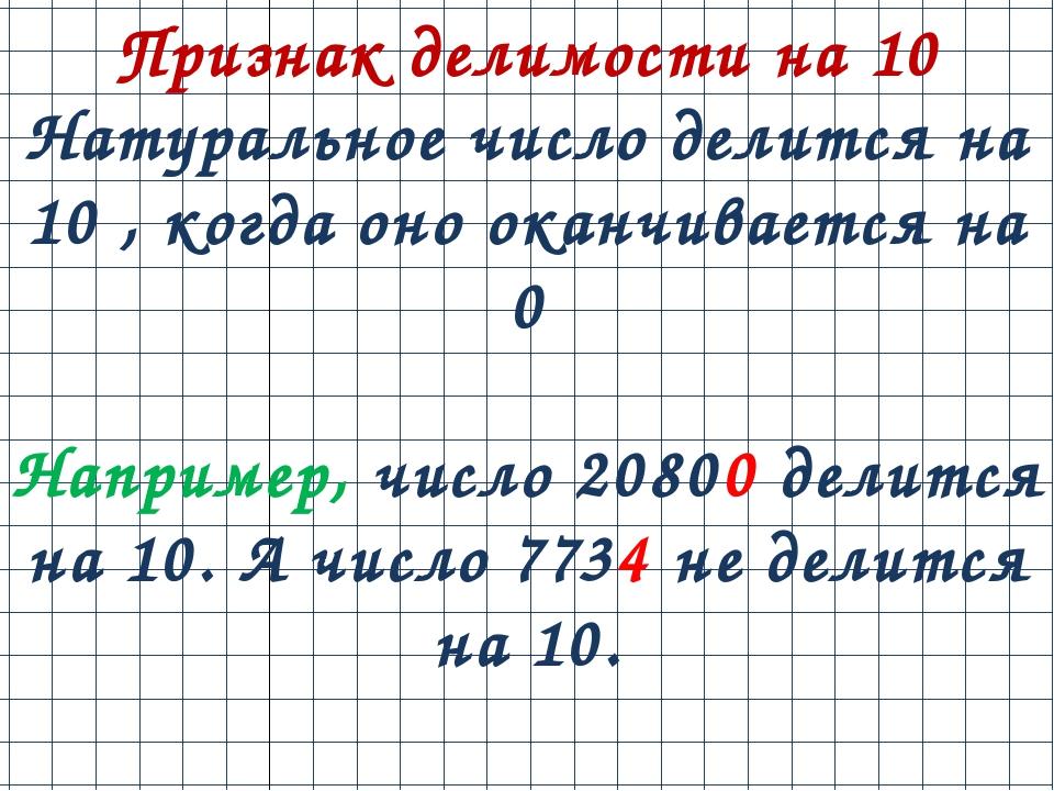 Признак делимости на 10 Натуральное число делится на 10 , когда оно оканчивае...