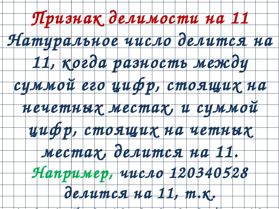 Признак делимости на 11 Натуральное число делится на 11, когда разность между...