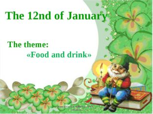 The 12nd of January The theme: «Food and drink»