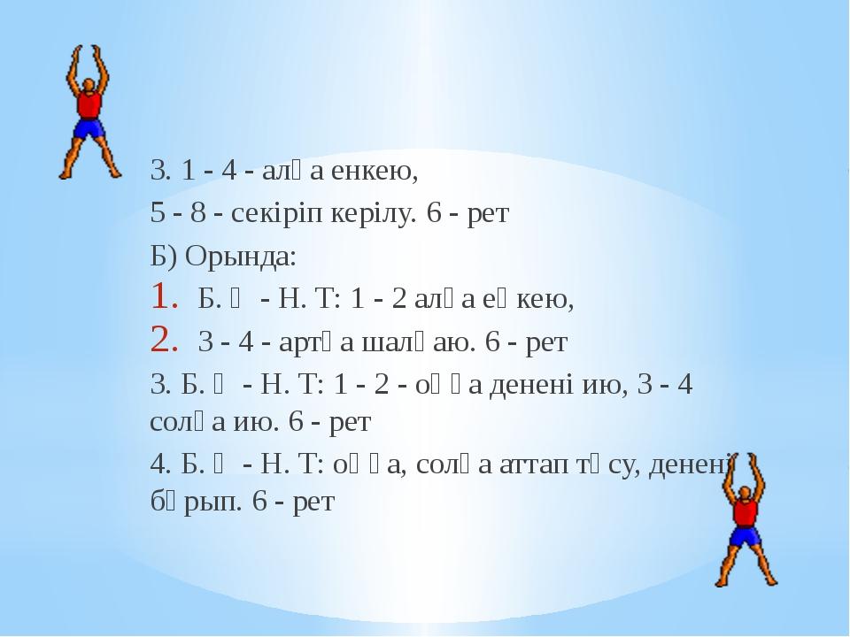 3. 1 - 4 - алға енкею, 5 - 8 - секіріп керілу. 6 - рет Б) Орында: Б. Қ - Н. Т...