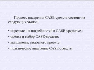 Процесс внедрения CASE-средств состоит из следующих этапов: определение пот
