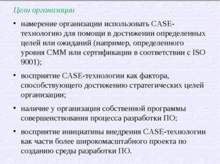 Цели организации намерение организации использовать CASE-технологию для помощ