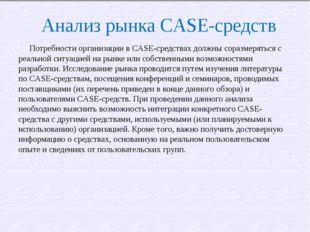 Анализ рынка CASE-средств Потребности организации в CASE-средствах должны со