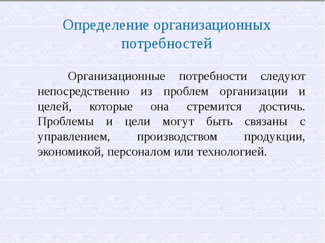 Определение организационных потребностей  Организационные потребности следу...