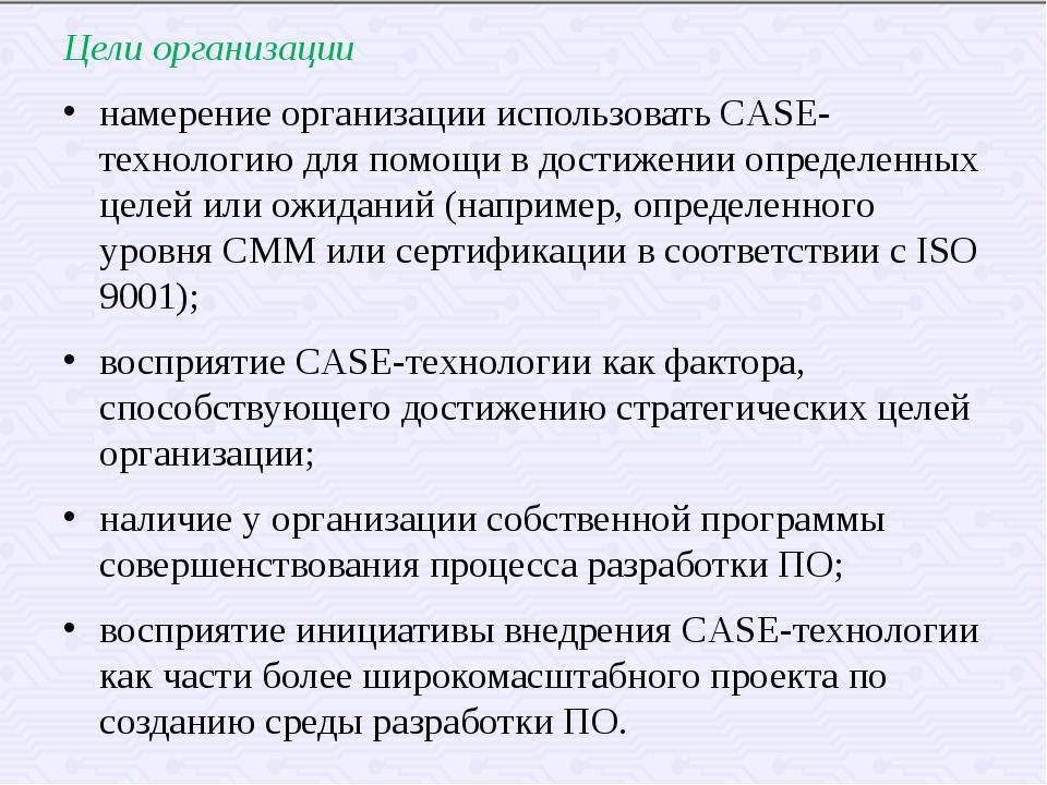 Цели организации намерение организации использовать CASE-технологию для помощ...