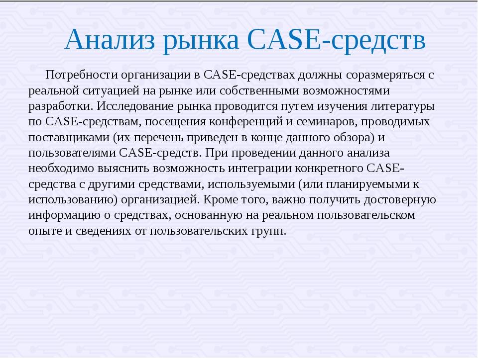 Анализ рынка CASE-средств Потребности организации в CASE-средствах должны со...