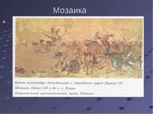 Мозаика .