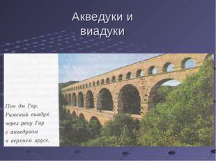 Акведуки и виадуки