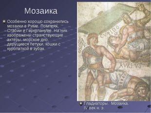 Мозаика Особенно хорошо сохранились мозаики в Риме, Помпеях, Стабии и Геркула