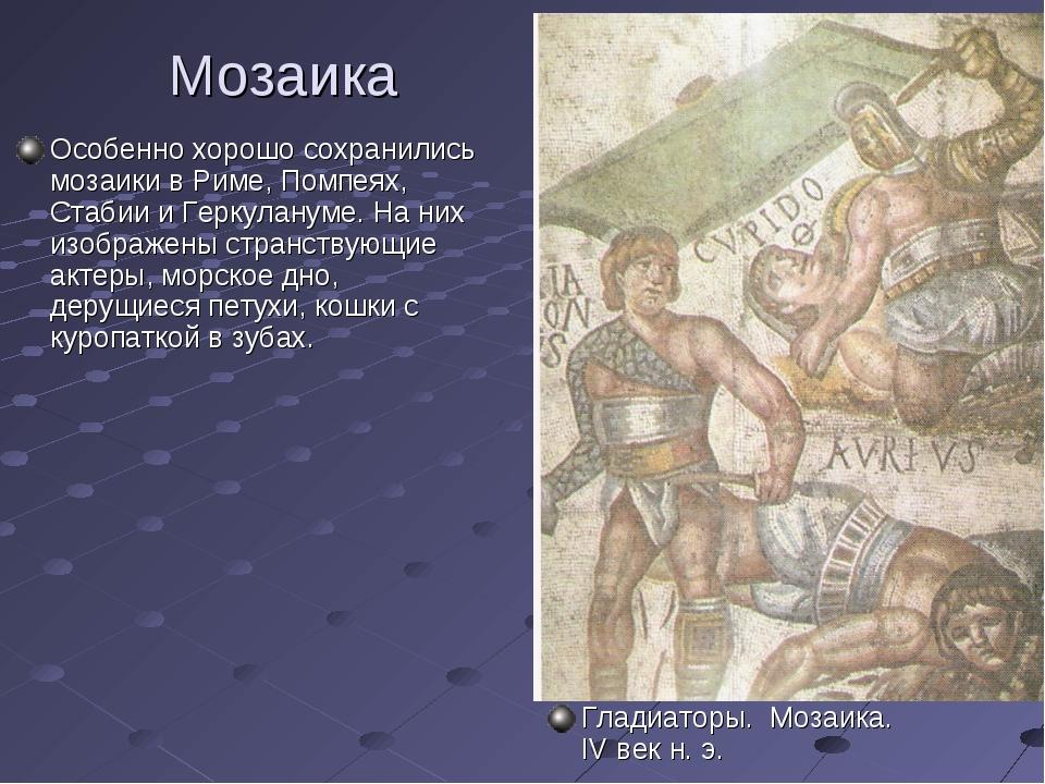 Мозаика Особенно хорошо сохранились мозаики в Риме, Помпеях, Стабии и Геркула...
