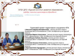 ОГБУ ДПО «Курский институт развития образования» кафедра социально-гуманитар