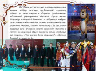 На уроках русского языка и литературы имеют влияние подбор текстов, предложе