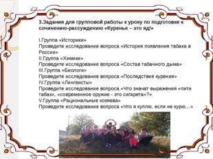 3.Задания для групповой работы к уроку по подготовке к сочинению-рассуждению