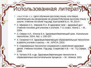 Использованная литература 1.БЫСТРОВА Е.А. Цели обучению русскому языку, или К