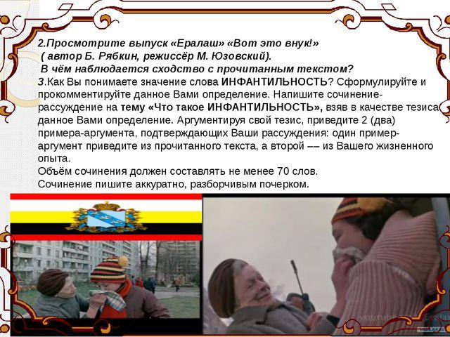 2.Просмотрите выпуск «Ералаш» «Вот это внук!» ( автор Б. Рябкин, режиссёр М....