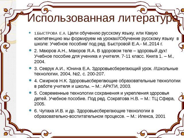 Использованная литература 1.БЫСТРОВА Е.А. Цели обучению русскому языку, или К...