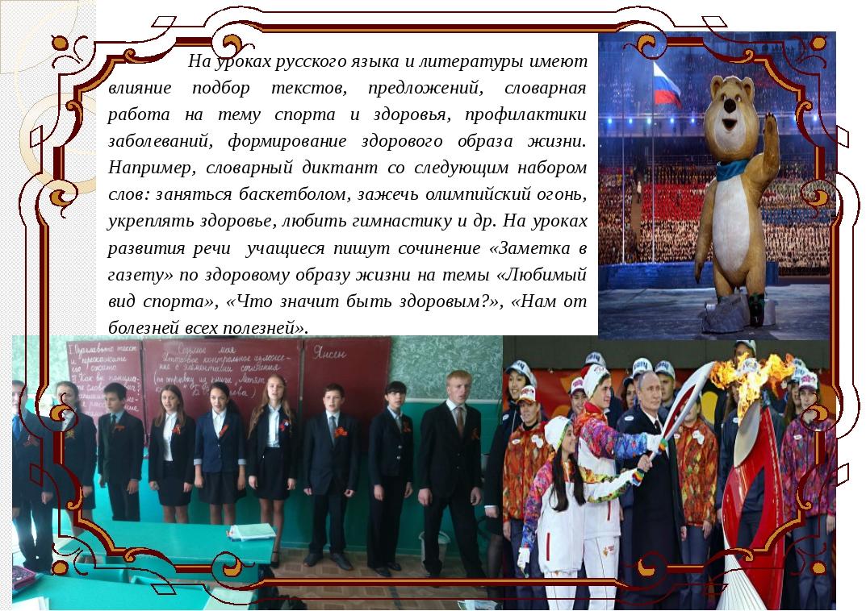 На уроках русского языка и литературы имеют влияние подбор текстов, предложе...
