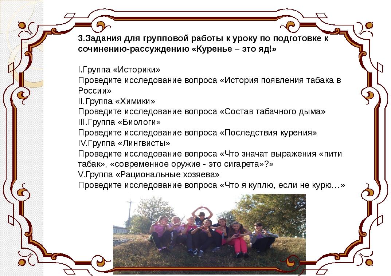 3.Задания для групповой работы к уроку по подготовке к сочинению-рассуждению...