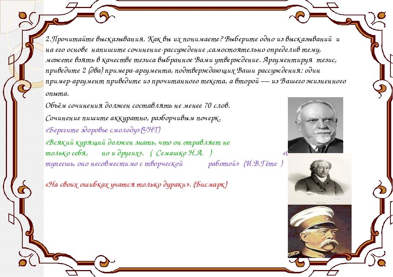 2.Прочитайте высказывания. Как вы их понимаете? Выберите одно из высказываний...