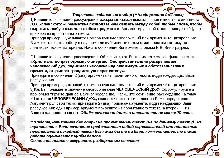 Творческое задание на выбор (***информация для всех) 1)Напишите сочинение-р...