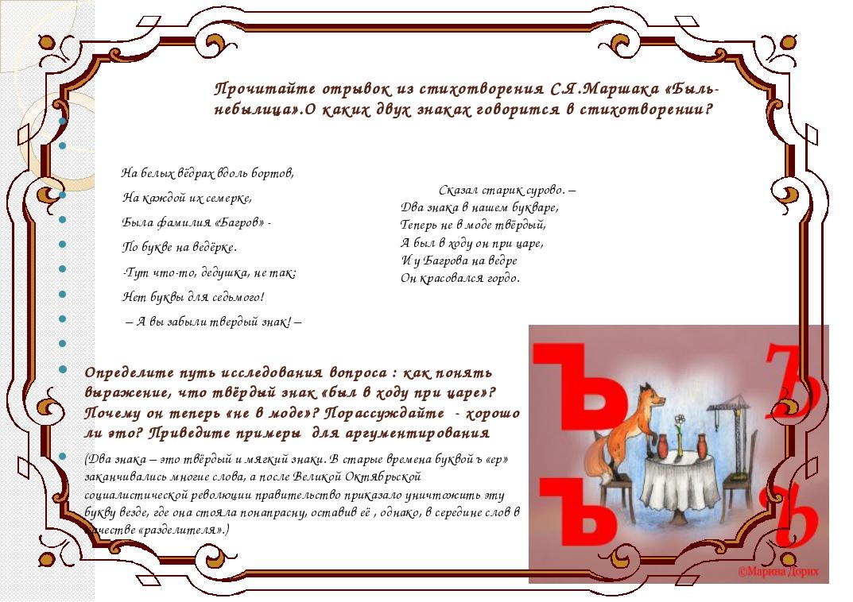 Прочитайте отрывок из стихотворения С.Я.Маршака «Быль-небылица».О каких двух...