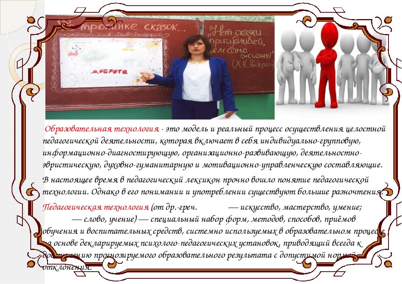 Образовательная технология - это модель и реальный процесс осуществления цел...
