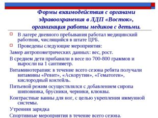 Формы взаимодействия с органами здравоохранения в ЛДП «Восток», организация р