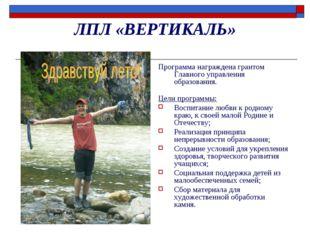 ЛПЛ «ВЕРТИКАЛЬ» Программа награждена грантом Главного управления образования.