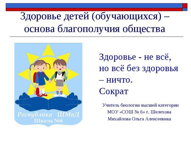 Здоровье детей (обучающихся) – основа благополучия общества Здоровье - не всё...