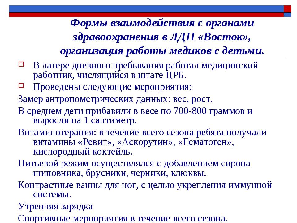 Формы взаимодействия с органами здравоохранения в ЛДП «Восток», организация р...