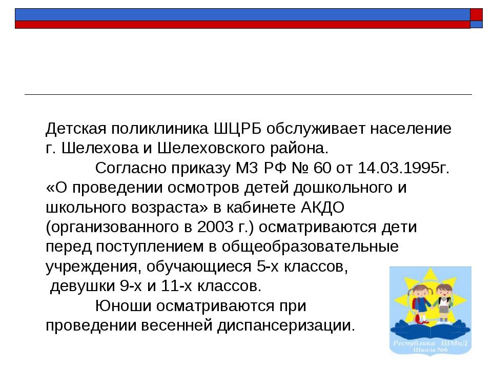 Детская поликлиника ШЦРБ обслуживает население г. Шелехова и Шелеховского рай...