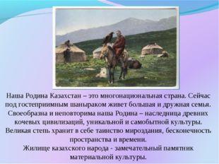 Наша Родина Казахстан – это многонациональная страна. Сейчас под гостеприимны