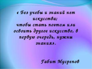 . « Без учебы и знаний нет искусства; чтобы стать поэтом или освоить другое и