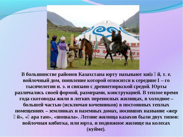 В большинстве районов Казахстана юрту называют киіз үй, т. е. войлочный дом,...