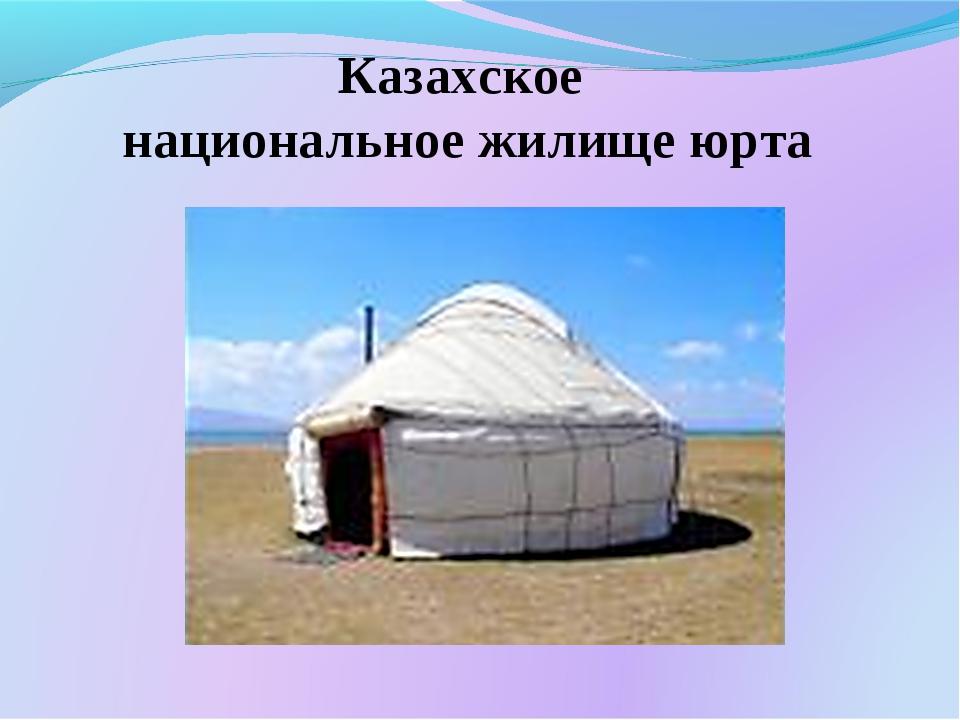 Казахское национальное жилище юрта