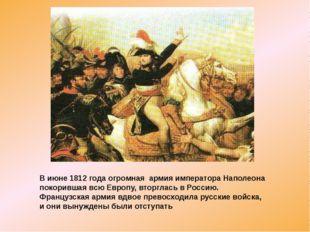 В июне 1812 года огромная армия императора Наполеона покорившая всю Европу, в