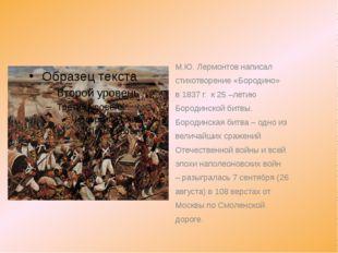 М.Ю. Лермонтов написал стихотворение «Бородино» в 1837 г. к 25 –летию Бородин