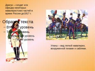 Драгун – солдат или офицер некоторых кавалеристских частей в армии России до1