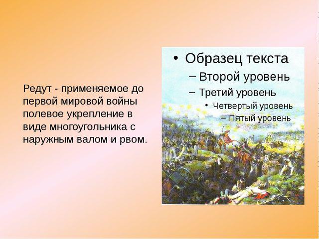 Редут - применяемое до первой мировой войны полевое укрепление в виде многоуг...