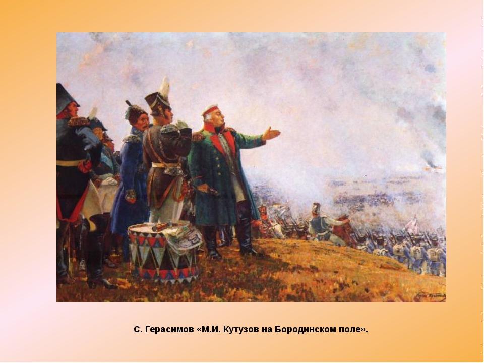 С. Герасимов «М.И. Кутузов на Бородинском поле».