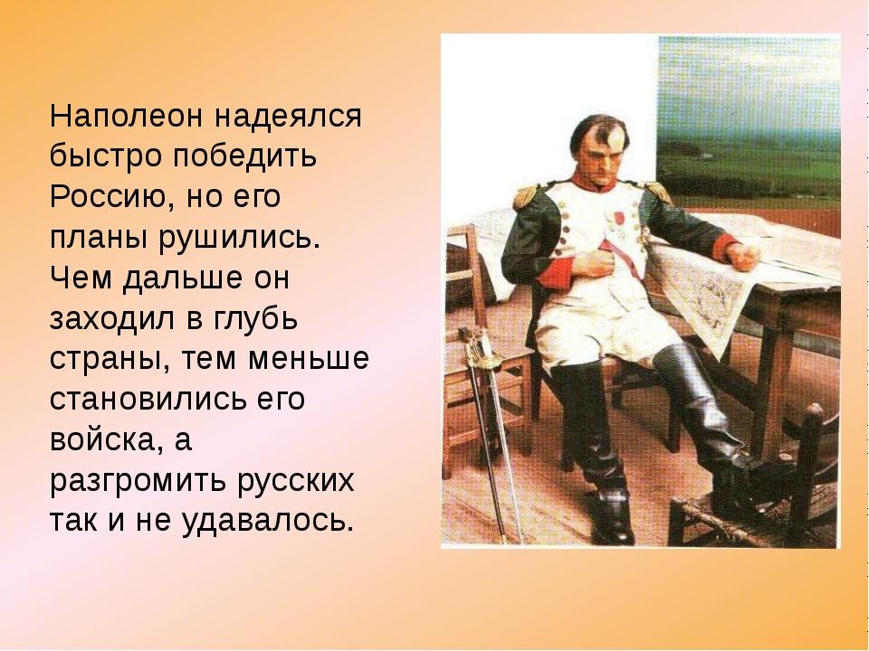 Наполеон надеялся быстро победить Россию, но его планы рушились. Чем дальше о...