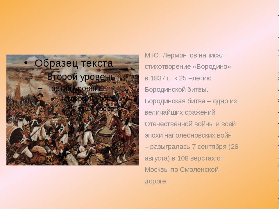 М.Ю. Лермонтов написал стихотворение «Бородино» в 1837 г. к 25 –летию Бородин...
