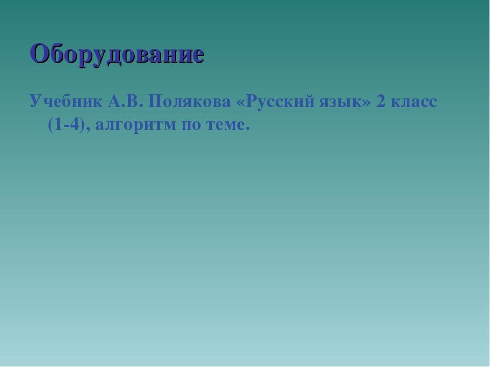 Оборудование Учебник А.В. Полякова «Русский язык» 2 класс (1-4), алгоритм по...