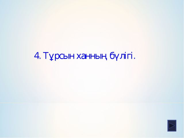 4. Тұрсын ханның бүлігі.
