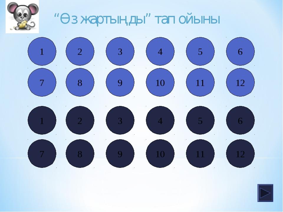 """2 1 3 4 5 6 2 1 3 4 5 6 """"Өз жартыңды"""" тап ойыны 8 7 9 10 11 12 8 7 9 10 11 12"""