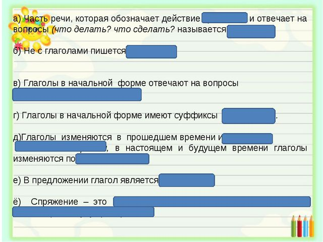 а) Часть речи, которая обозначает действие предмета и отвечает на вопросы (чт...