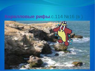 Коралловые рифы.с.114 №16 (в )